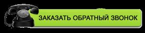 obratny-zvonok-1