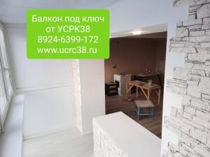 БАЛКОН ПОД КЛЮЧ 8924-6399-172