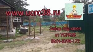 Строительство заборов от УСРК38