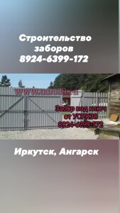 Строительство заборов Иркутск