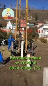 Бетонные сваи Иркутск